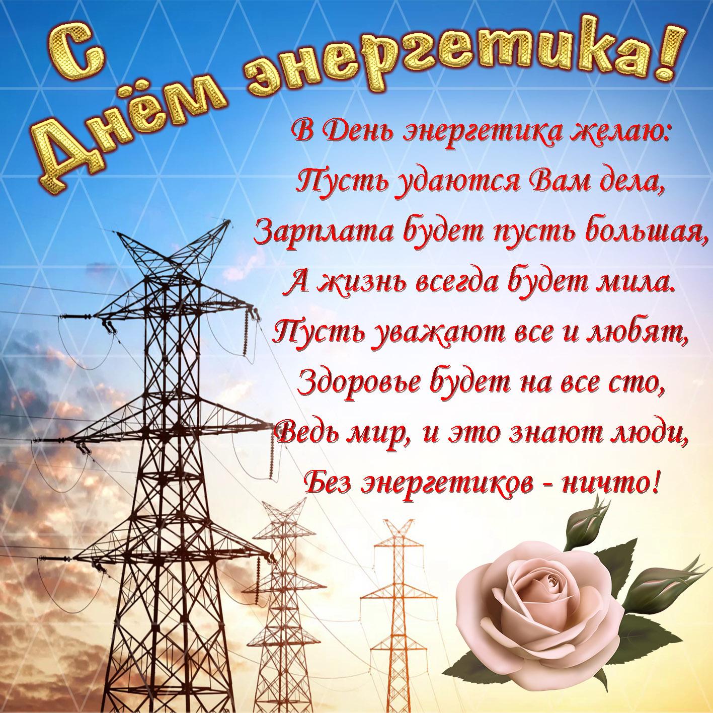 поздравление с днем энергетика коллегам прикольные открытки то, что это