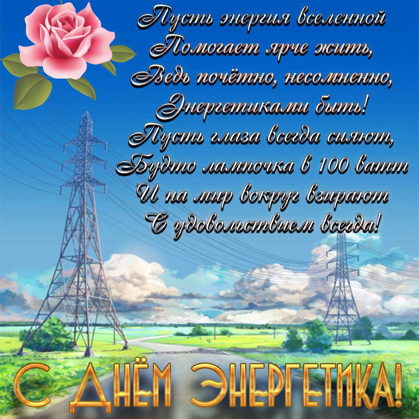 День энергетика поздравление любимому мужчине