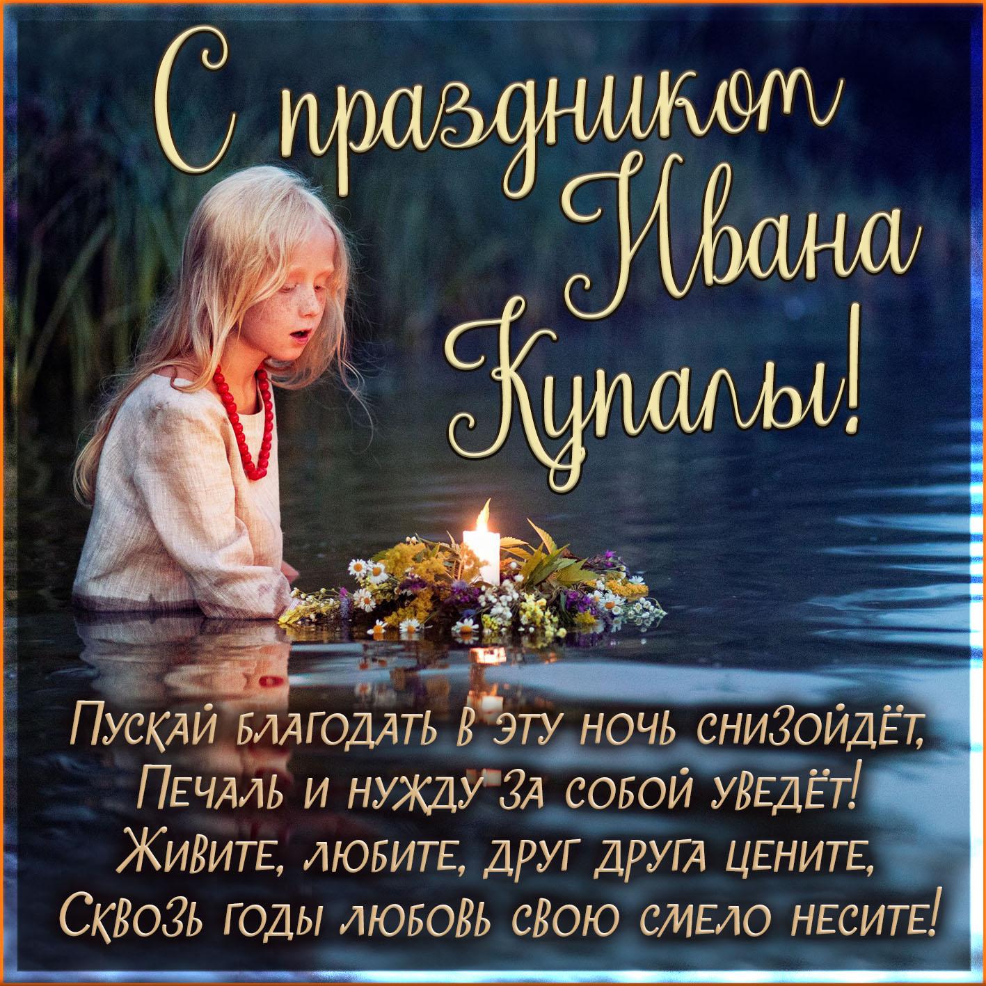 Поздравления иван купала праздник