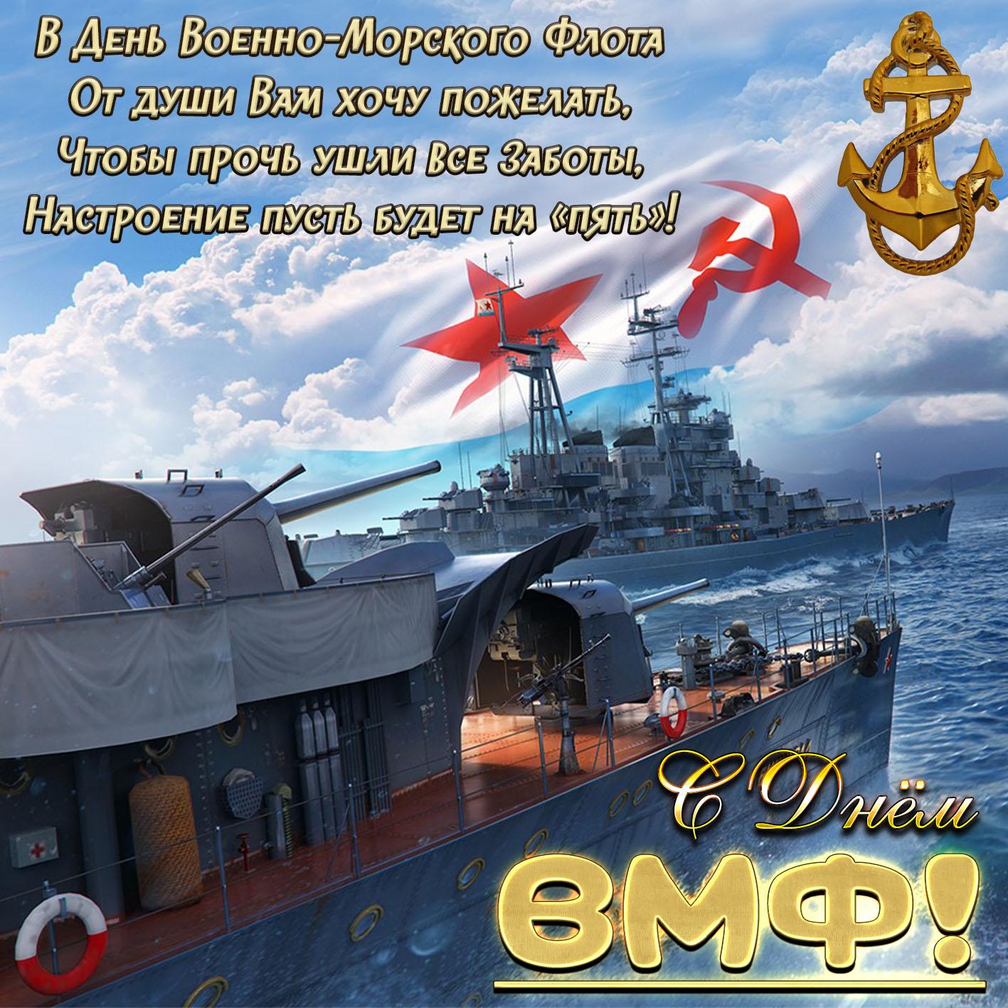 С поздравления день морского флота