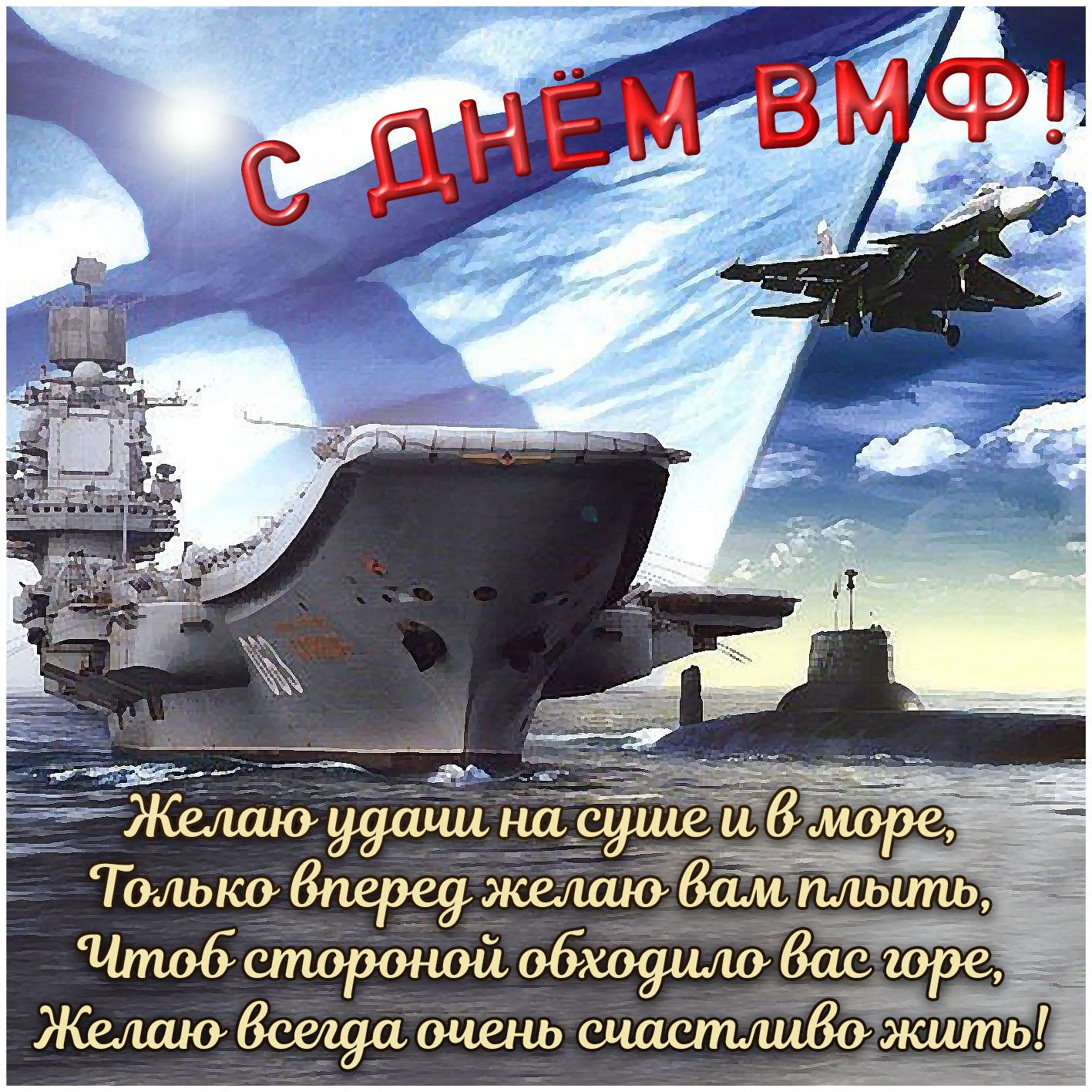 дает поздравления стихами с днем морского флота неугомонная натура