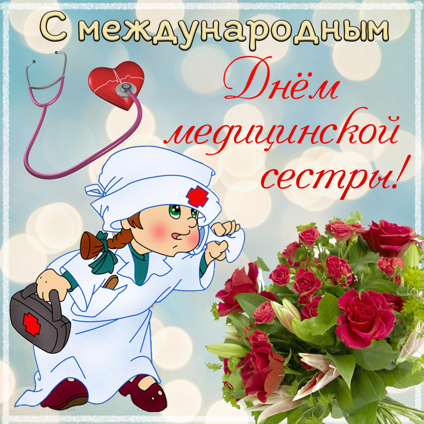 Международный день медицинских сестер картинки прикольные