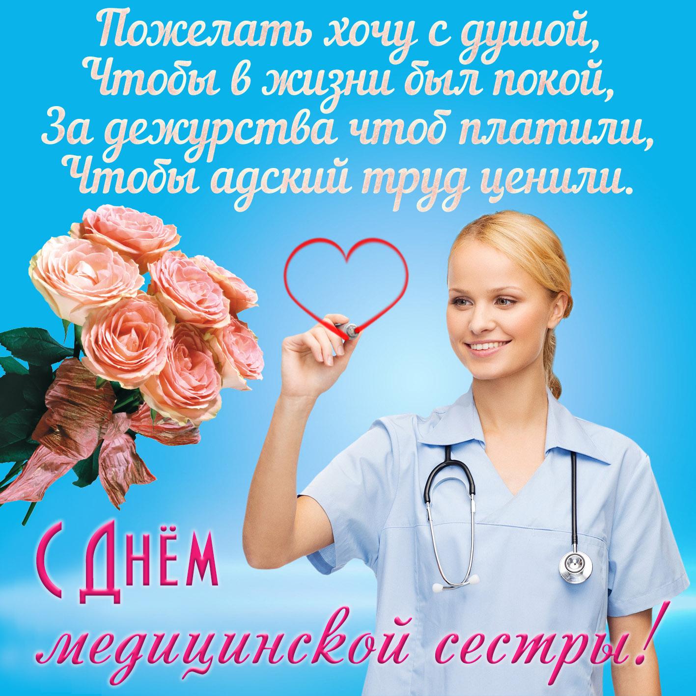 Медсестра картинки и поздравления