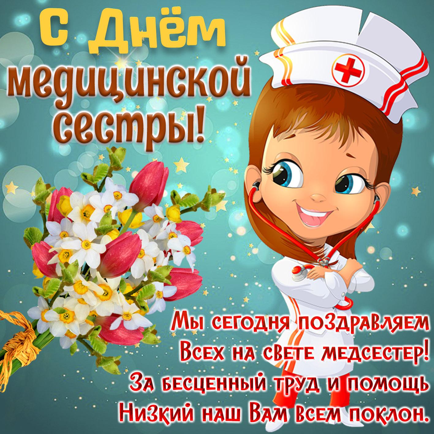 Картинки с международным днем медицинской сестры