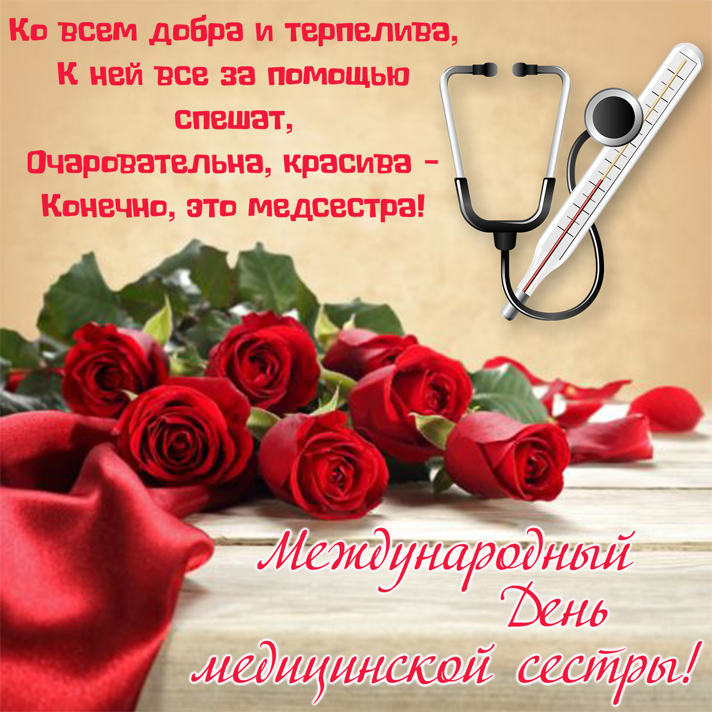 Красивая открытка медсестре с днем медика
