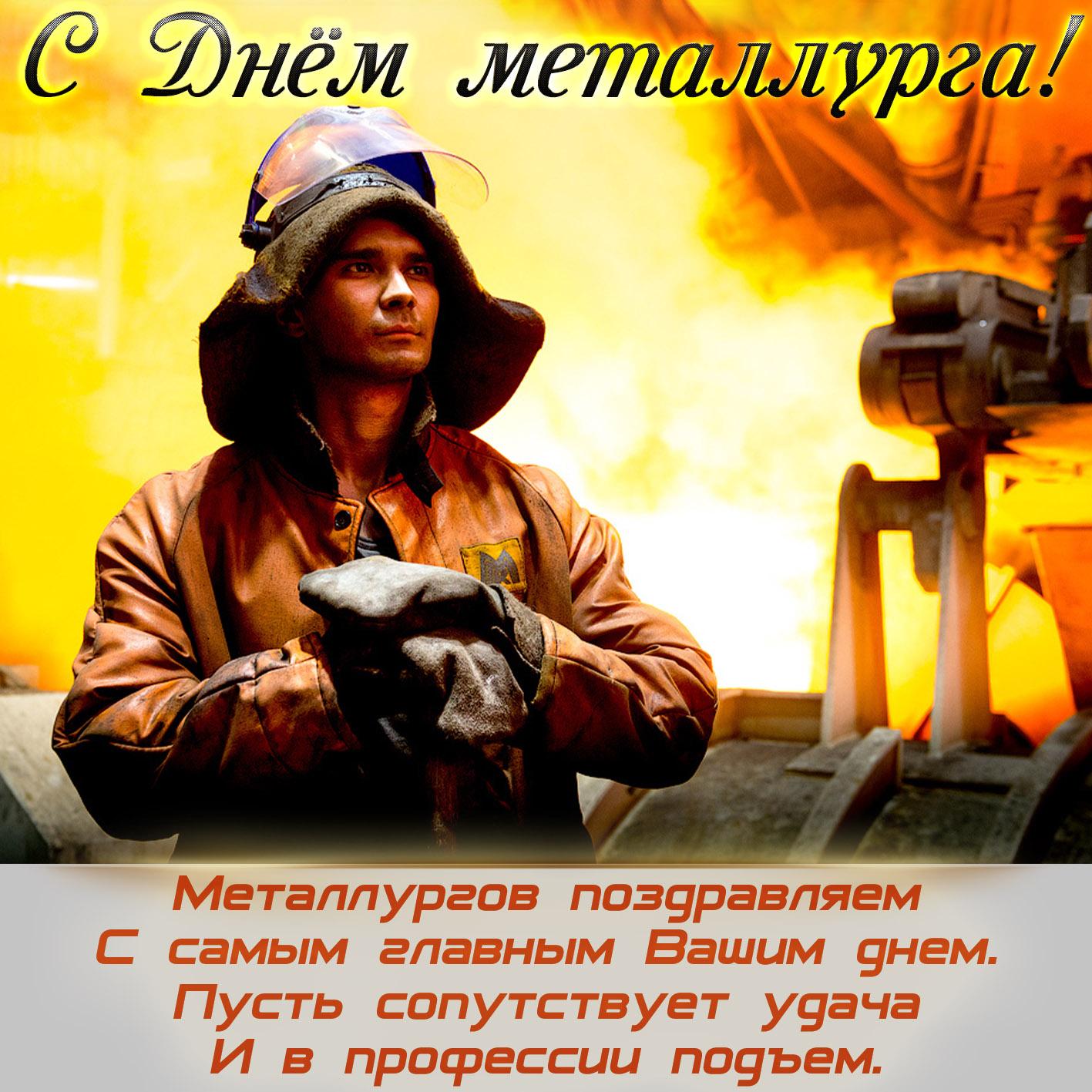 Поздравить с днем металлургов