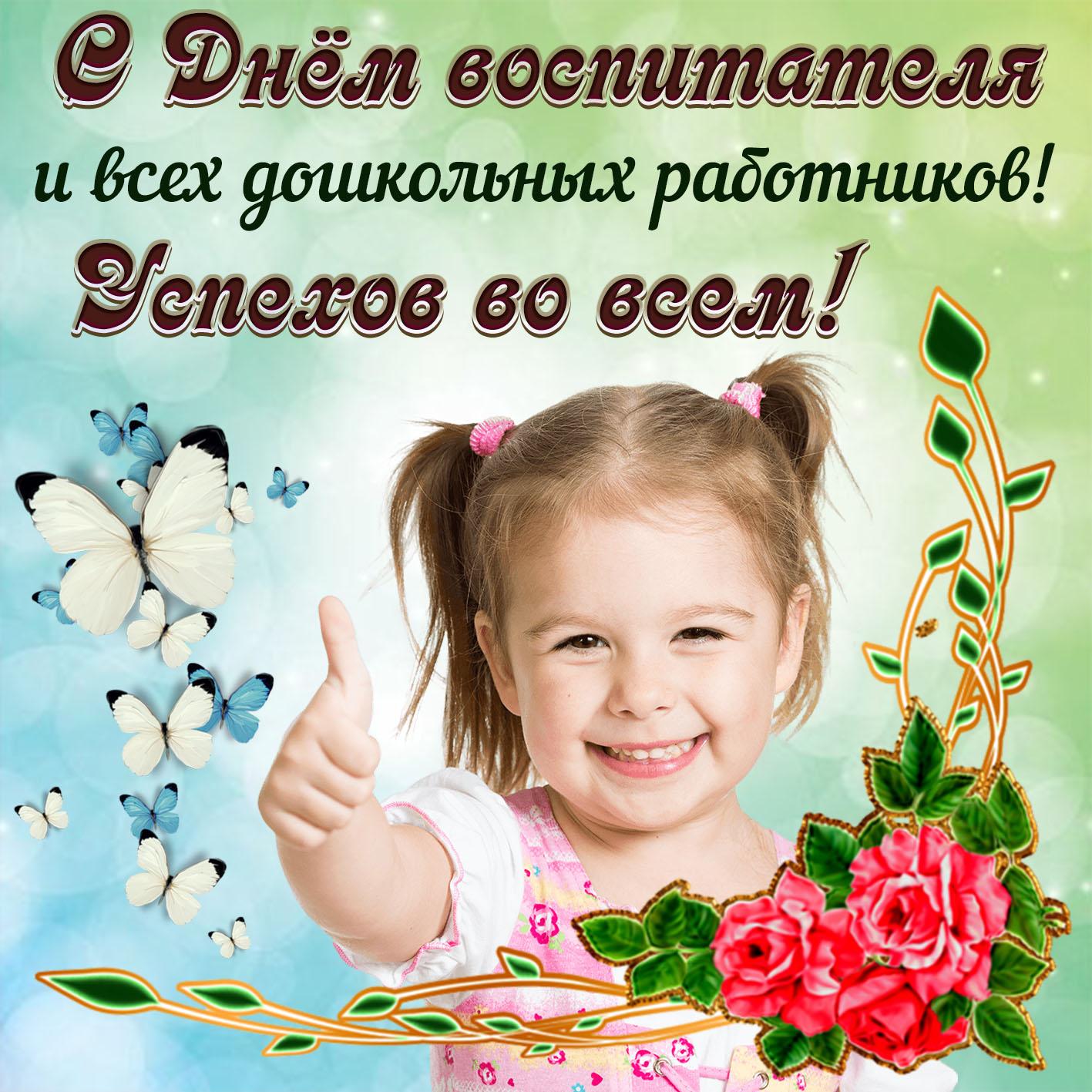Поздравления с днем воспитателя дошкольных работников