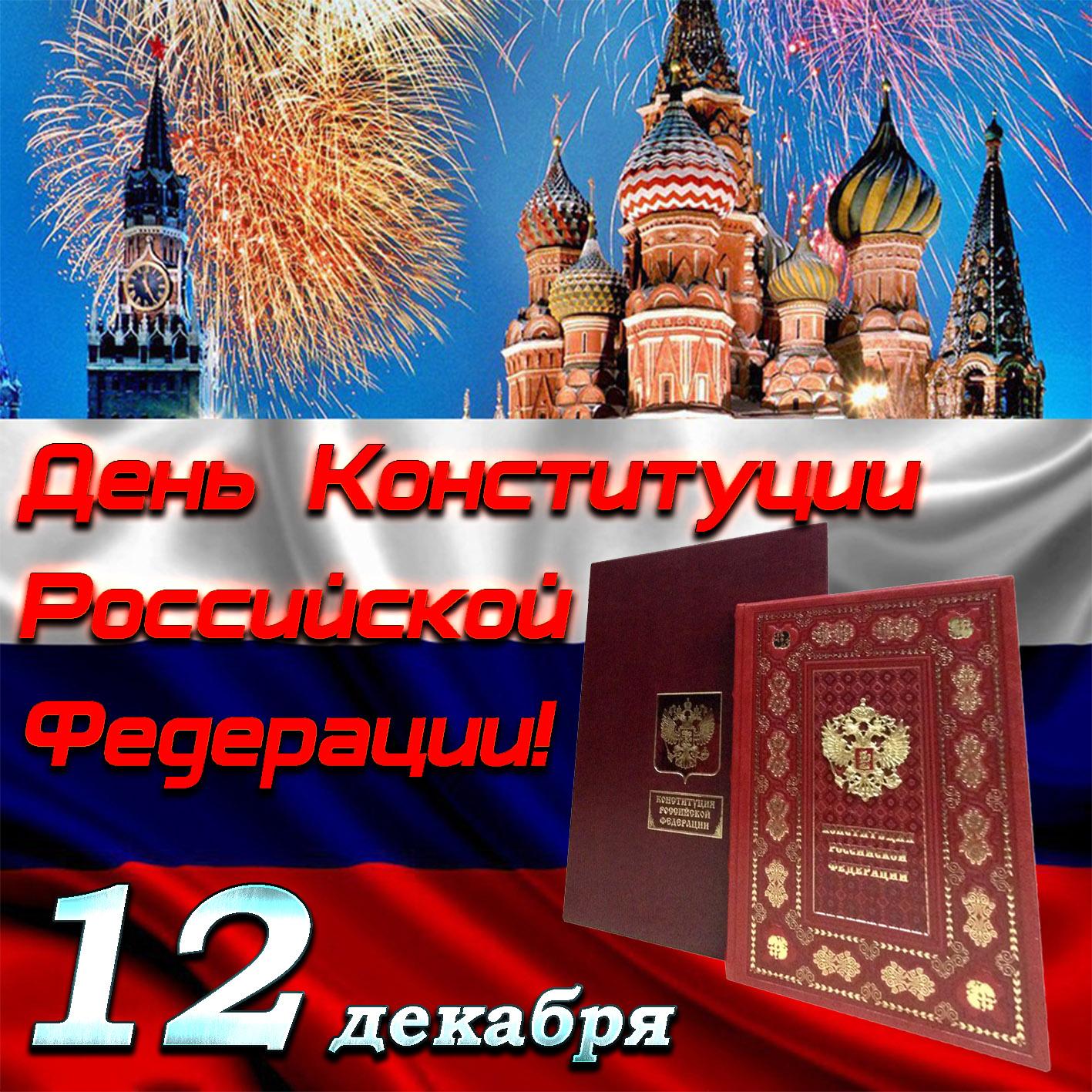 День конституции российской федерации картинки гифки