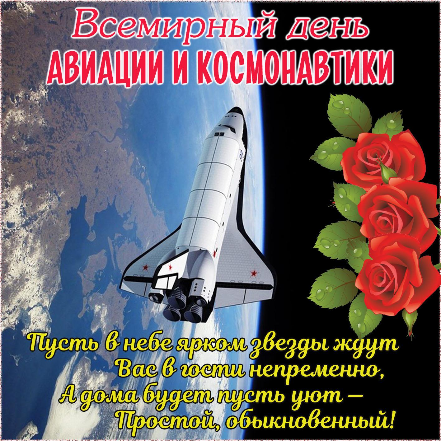 глухомани поздравления рожденному в день космонавтики красные родинки