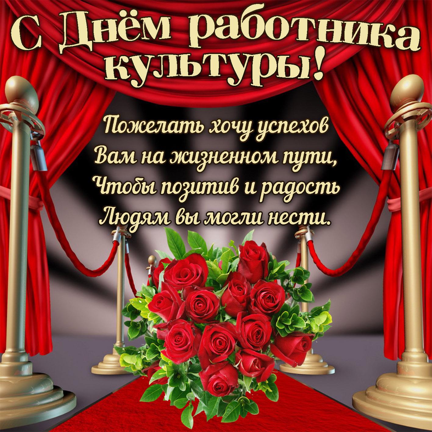 поздравление к дню работников культуры официальное называют