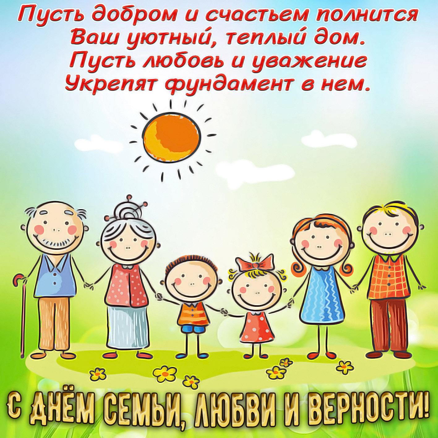 Открытки к дню семьи 8 июля для детского сада