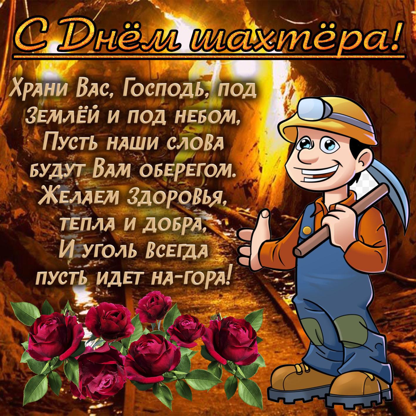 Грамоты поздравление к дню шахтера