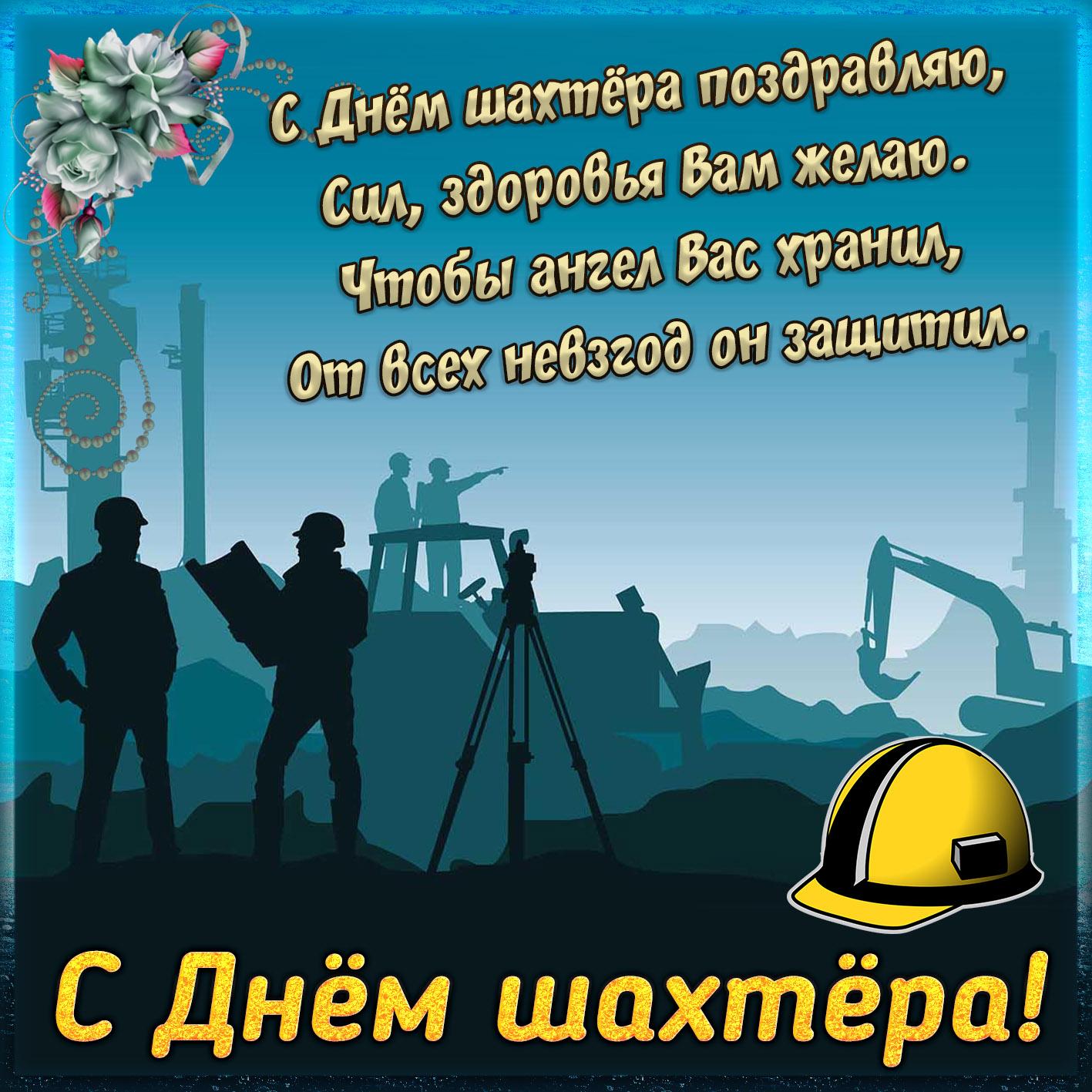 поздравление для шахтера создал много