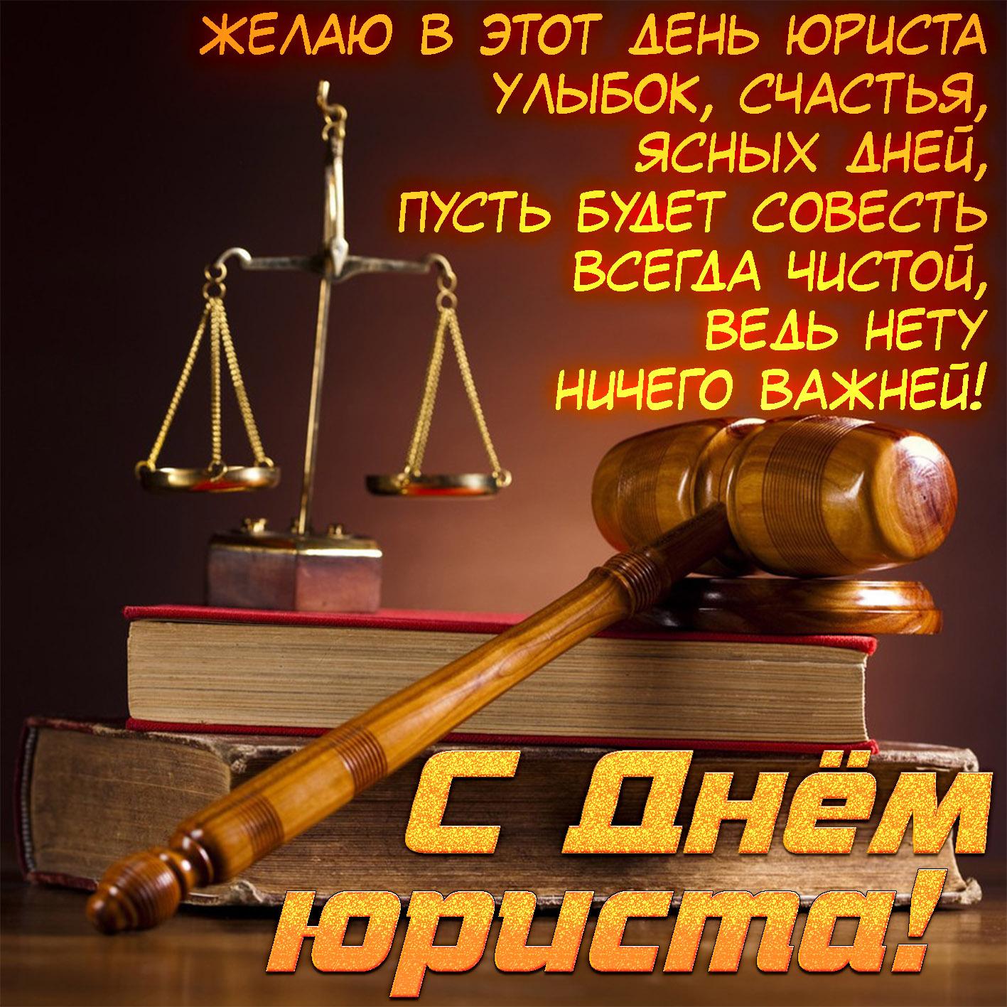 Поздравления юристу с назначением
