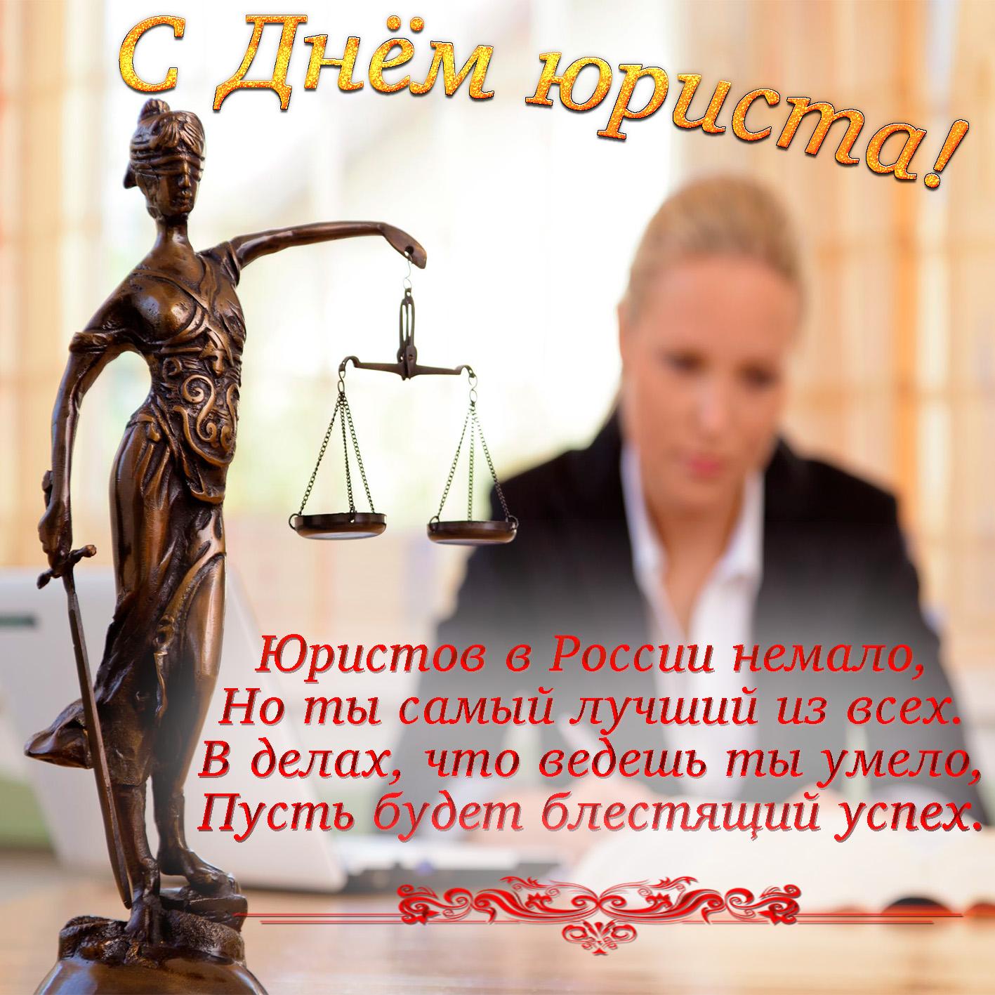 стихи на день юриста прикольные короткие банкротстве певица обвинила