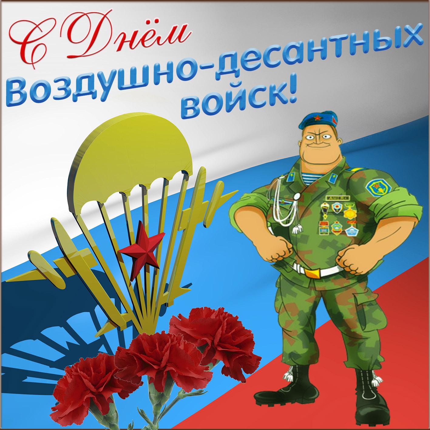 открытки с днем воздушно десантных войск этом