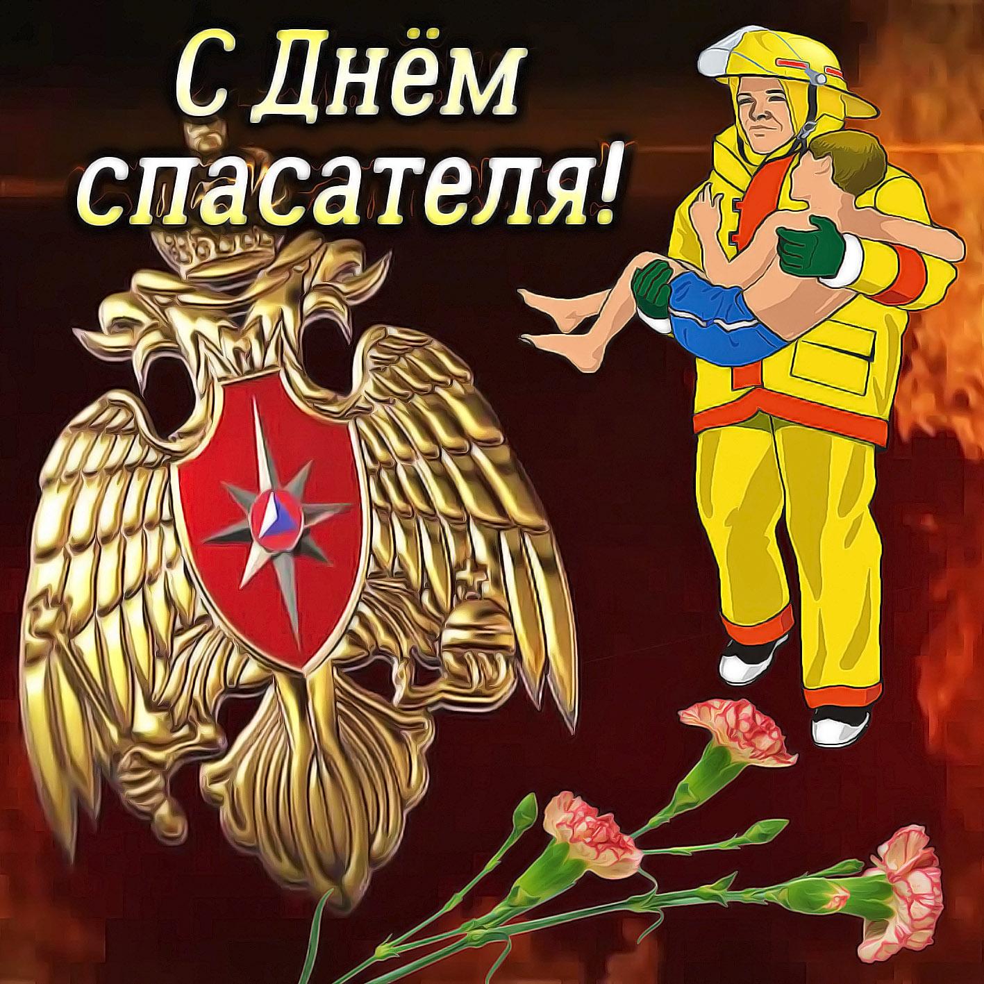 Открытки день спасателя в казахстане