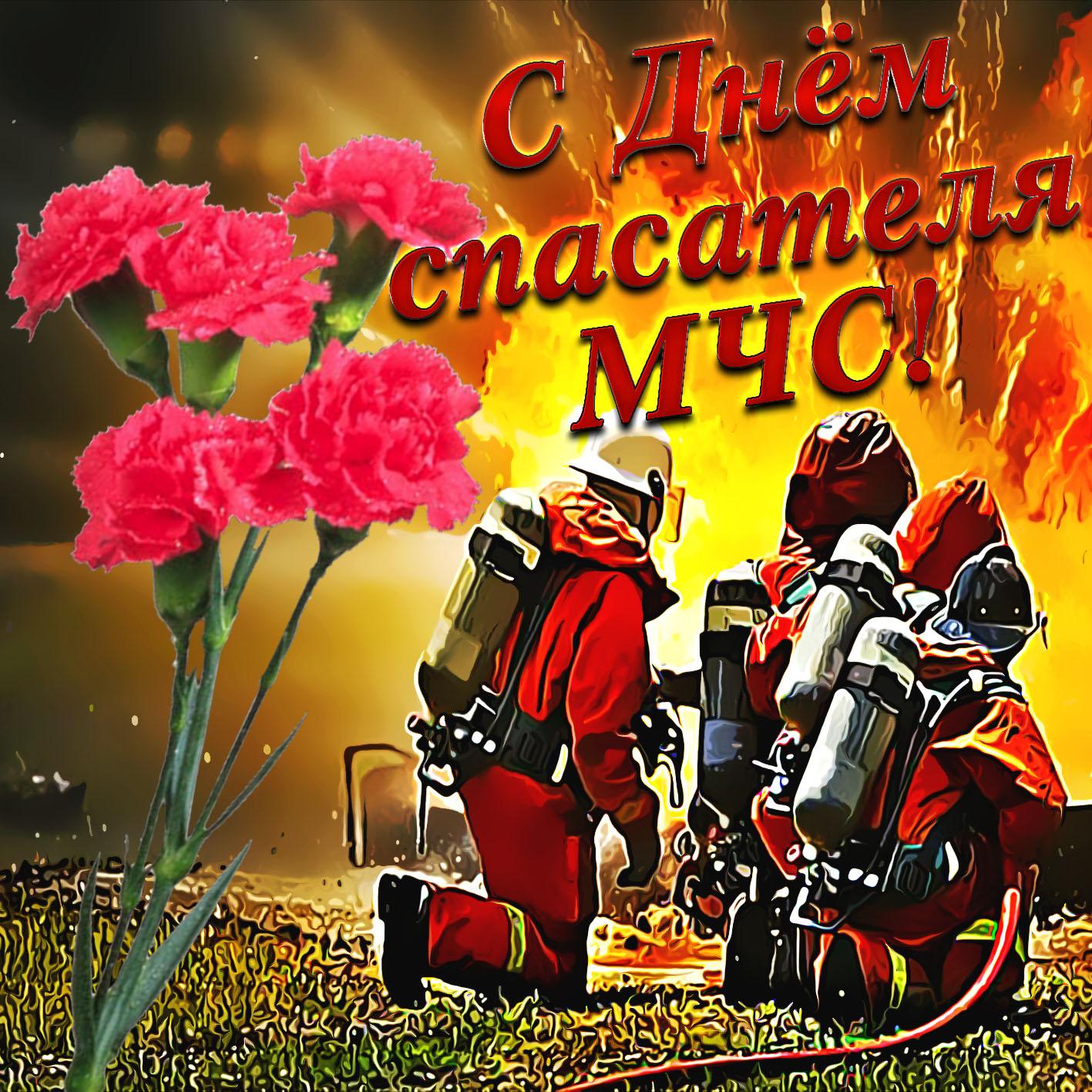 поздравления с днем спасателя мчс открытка заботимся вас, этому