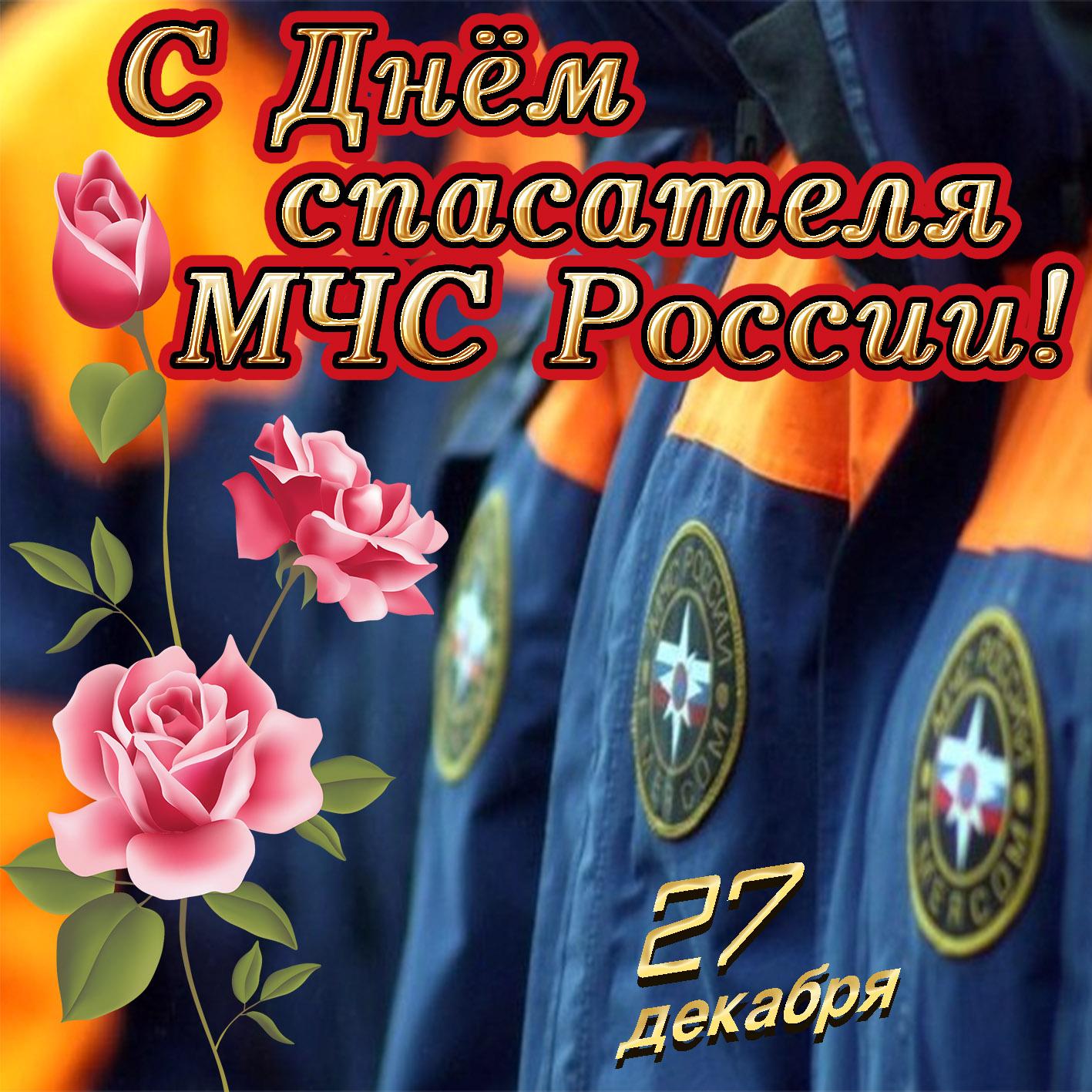 День спасателя российской федерации день мчс