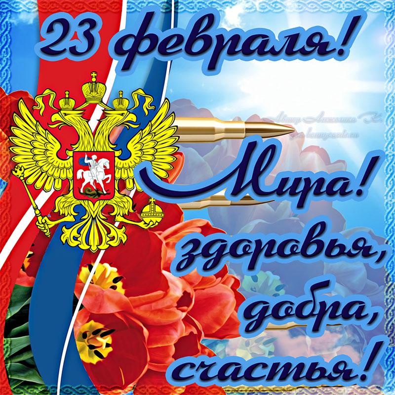 Открытки на 23 русская версия