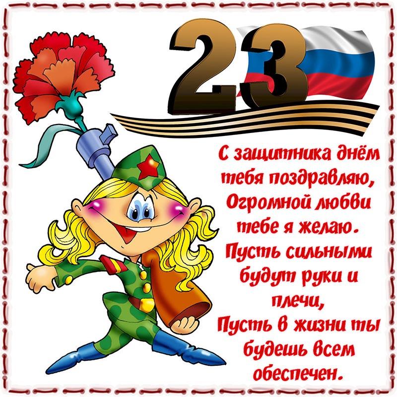 Поздравления друга с 23 февралем