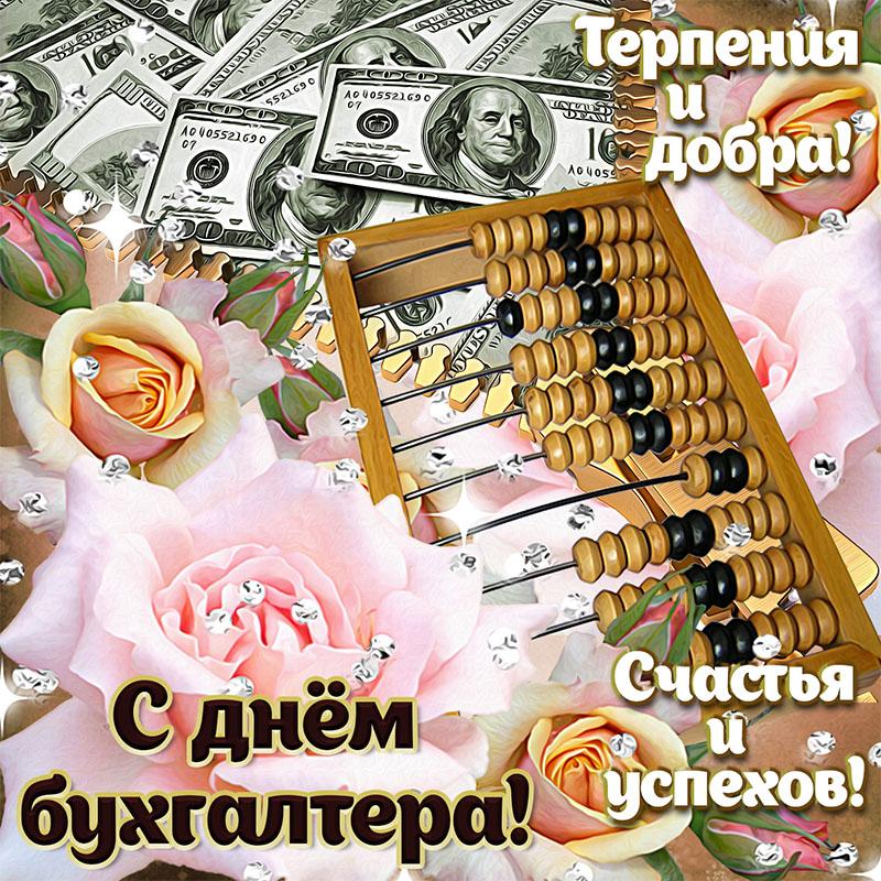 День бухгалтера когда отмечается программа для ведения бухгалтерии онлайн бесплатно