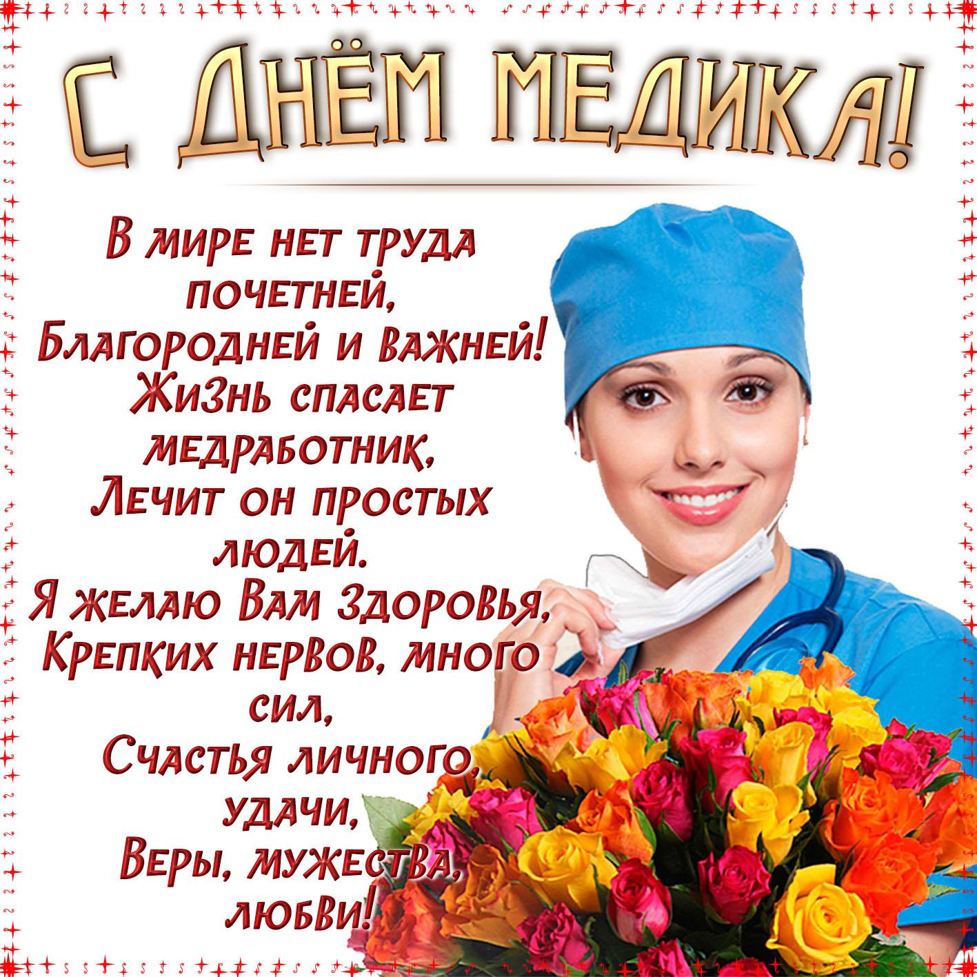 Красивое поздравление к дню медработника