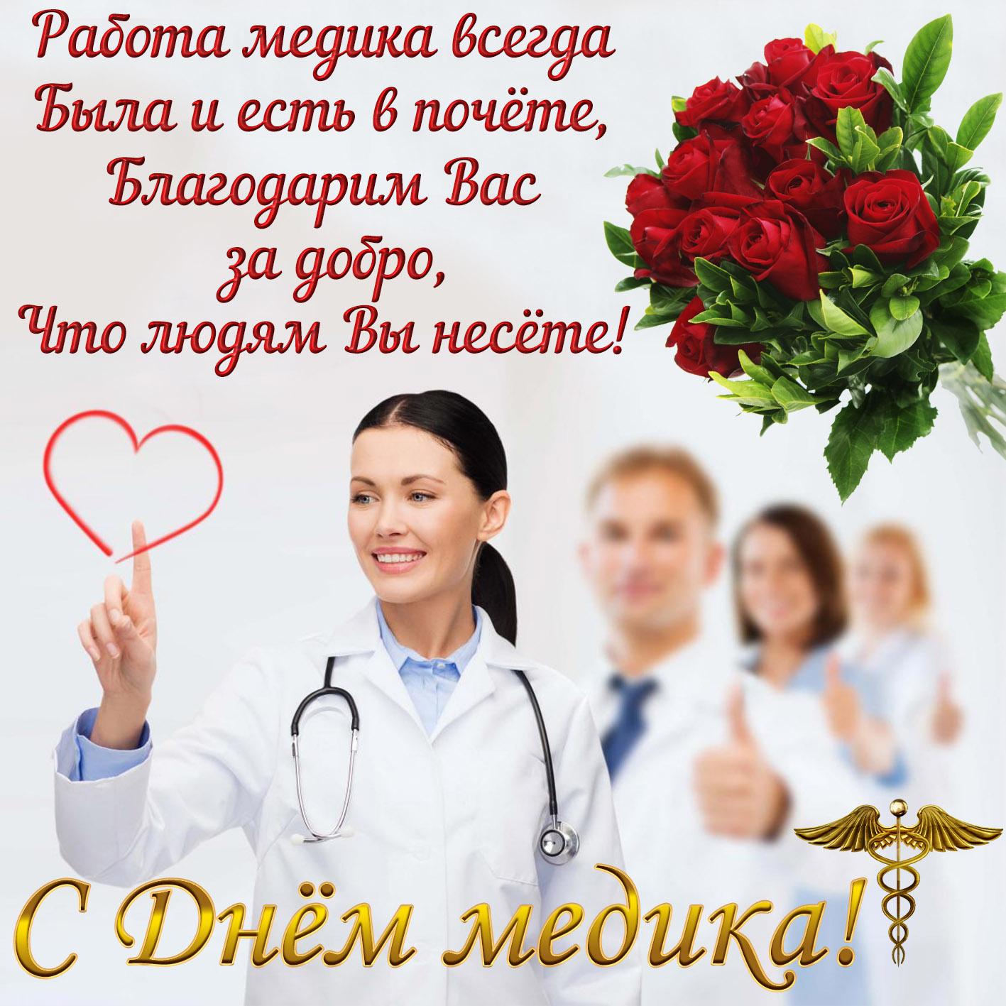 Поздравления с днем медика в прозе прикольные