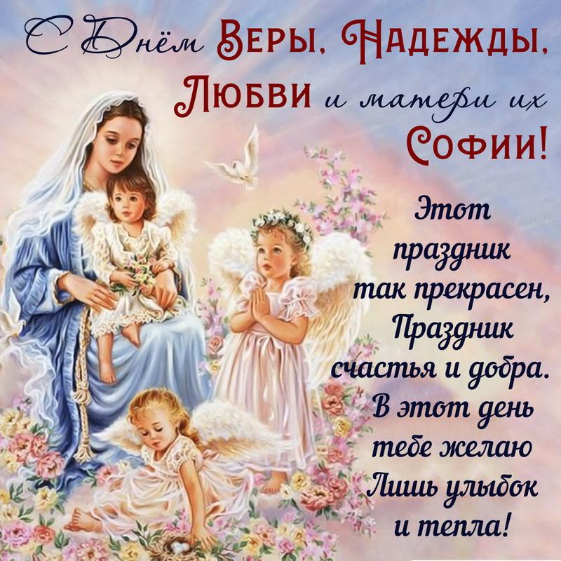 Поздравления с днем надежды в стихах