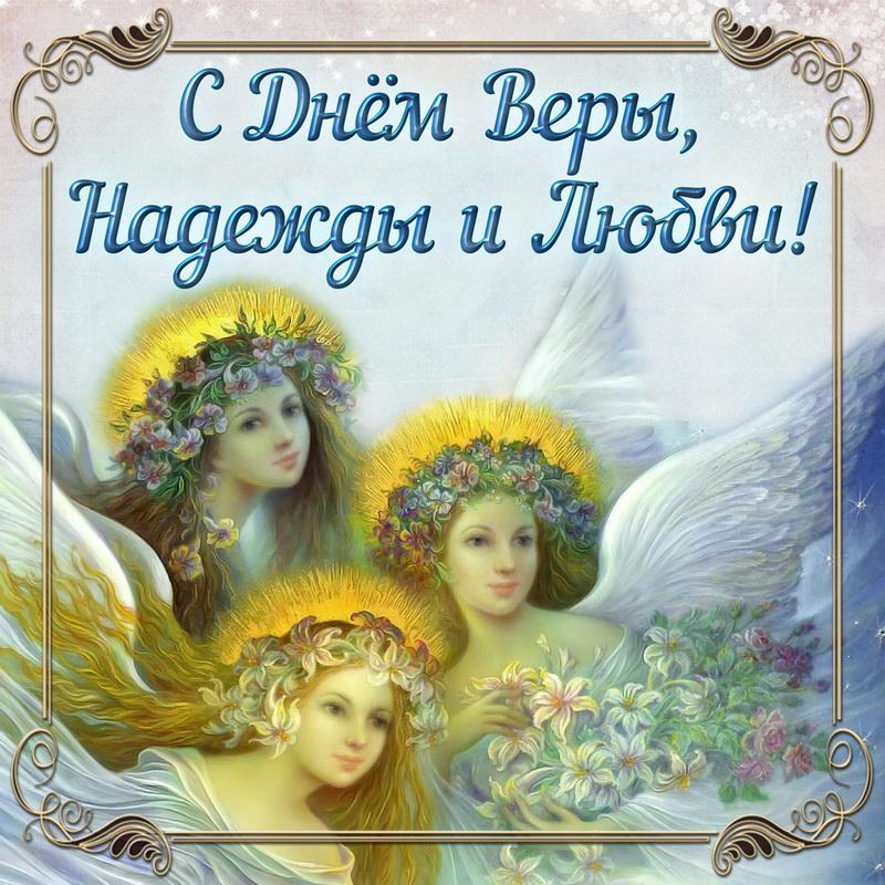 Красивые картинки с надписями день веры надежды