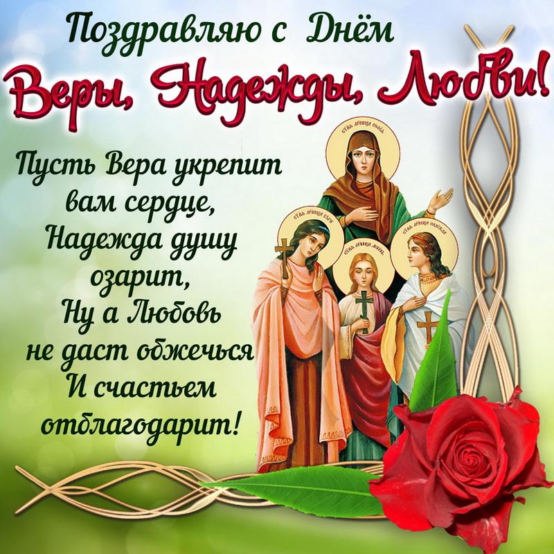 Вера надежда любовь и мать их софия праздник поздравления