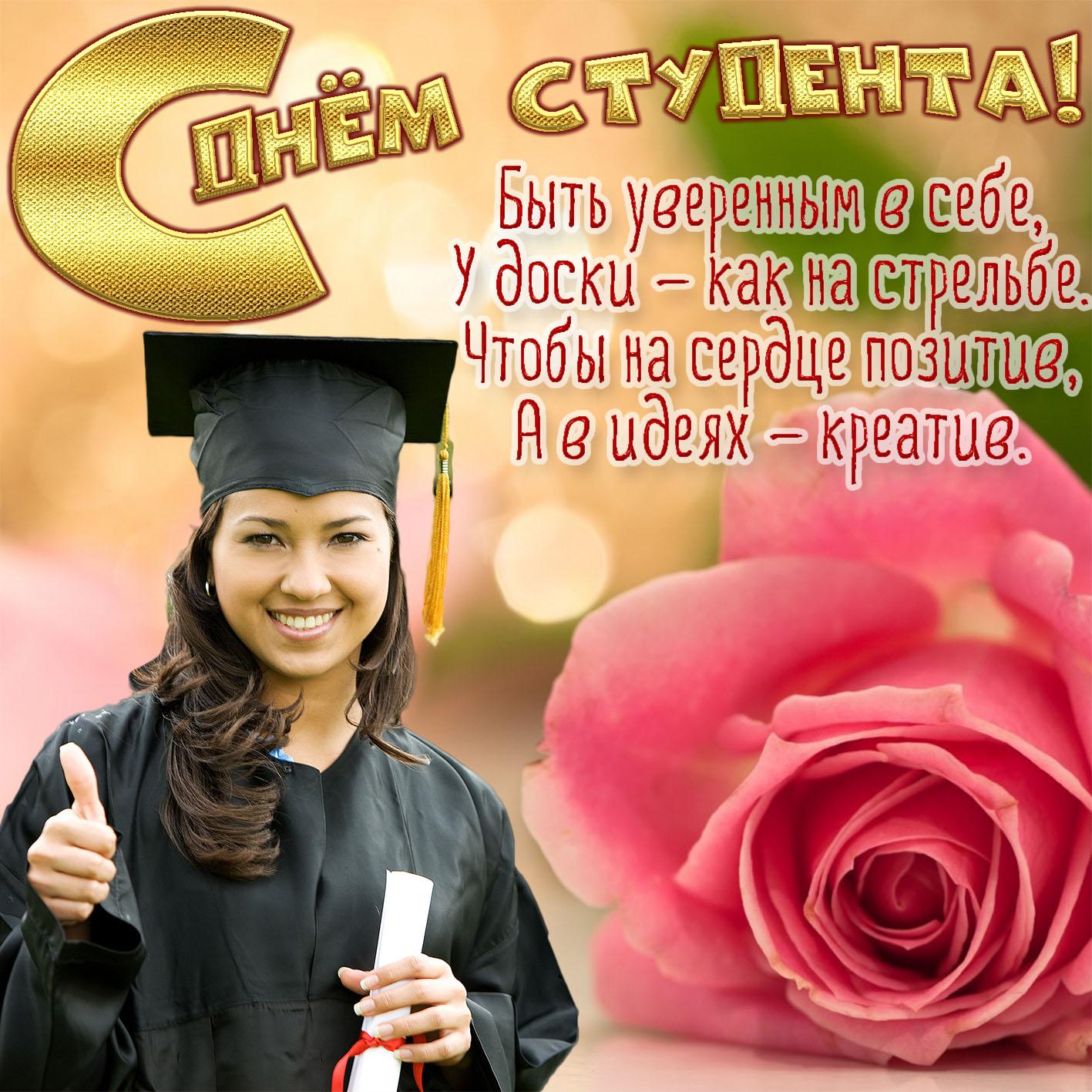 Фото поздравления с днем студентов