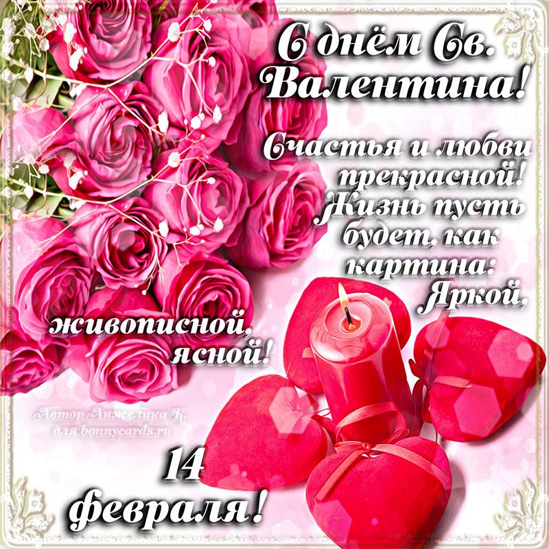 den-valentina-otkritki-pozdravleniya foto 17