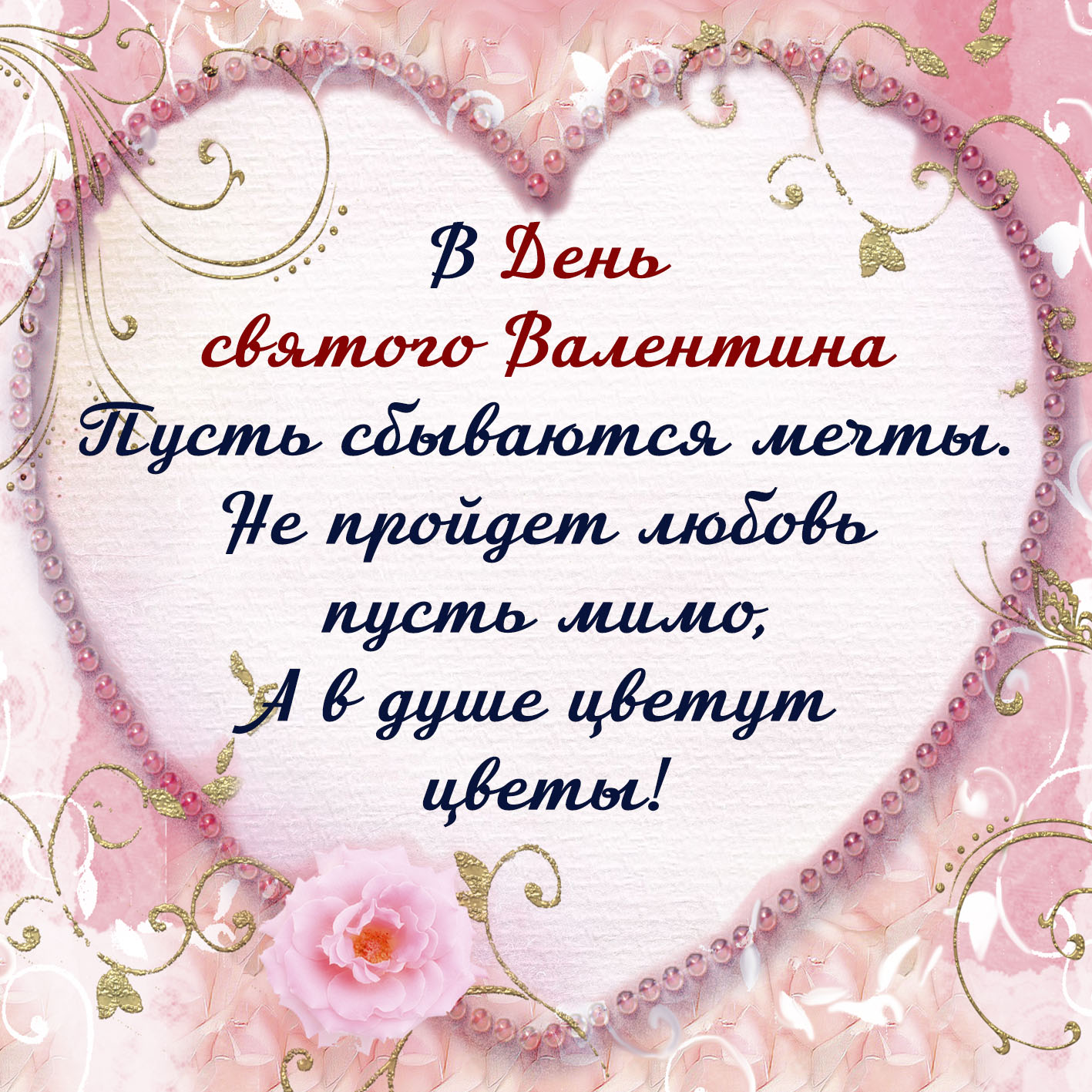 время приготовления картинки пожелание валентина самые лучшие всей россии синюха