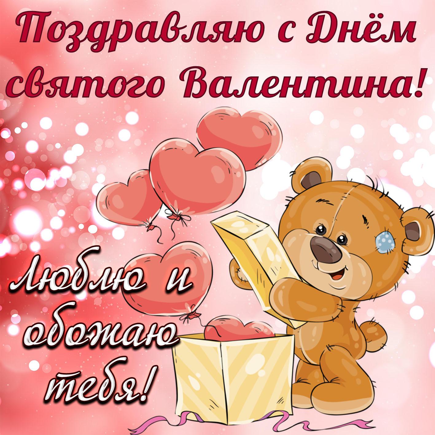 Картинки с днем святого валентина днем влюбленных