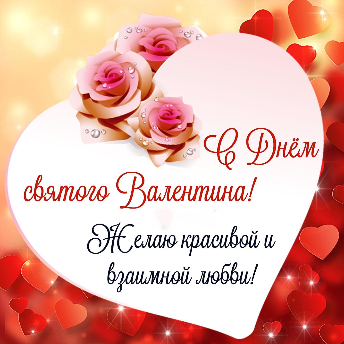 Голосовые поздравления на день святого валентина