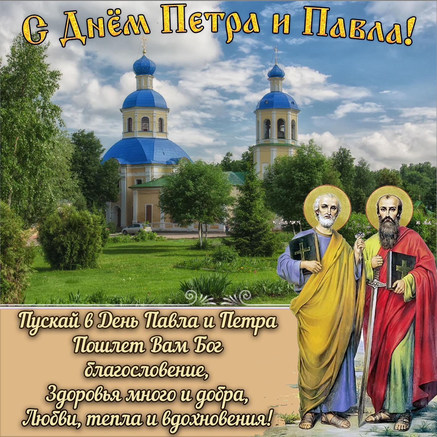 Апостолы петр и павел поздравления