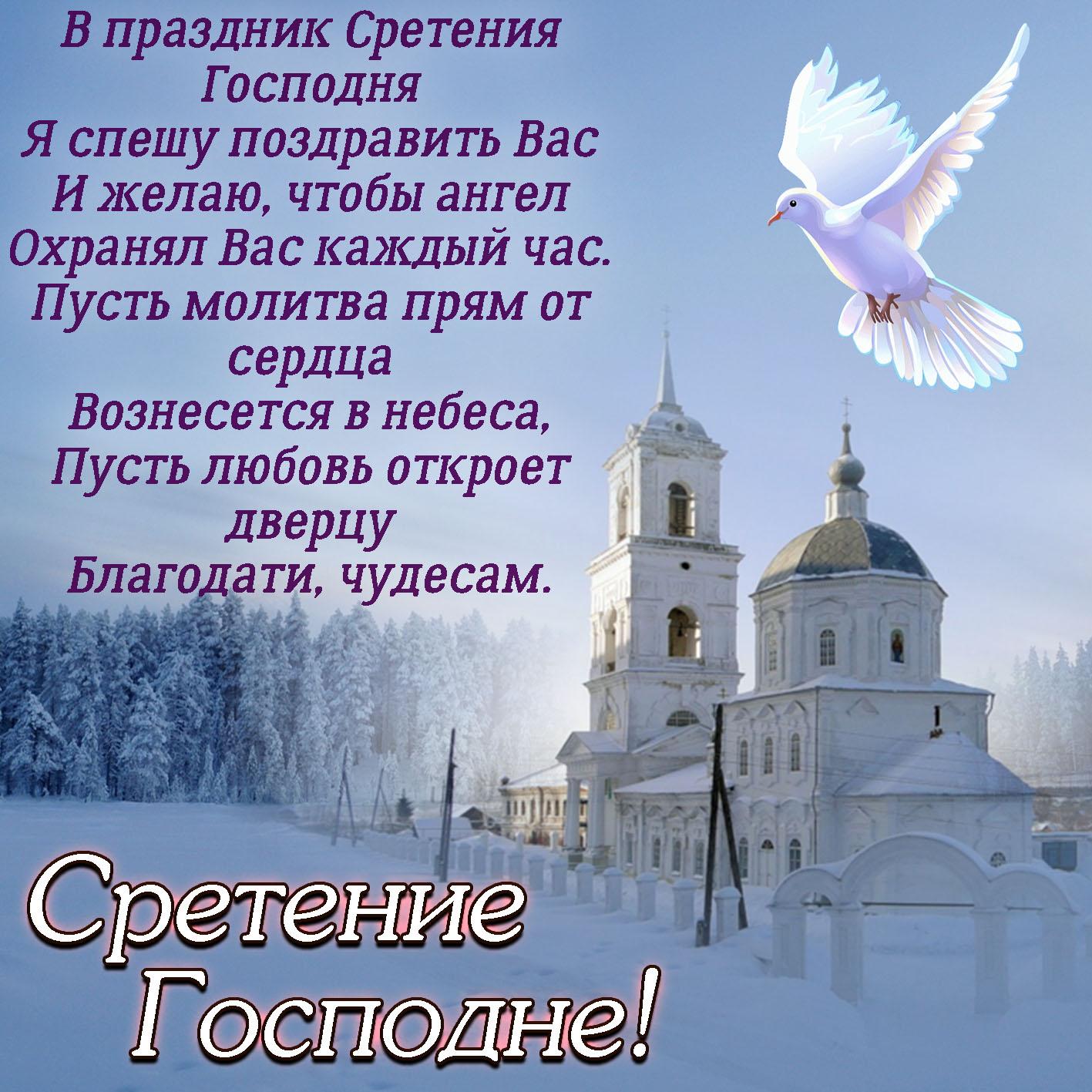 Стихи на праздник сретение господне