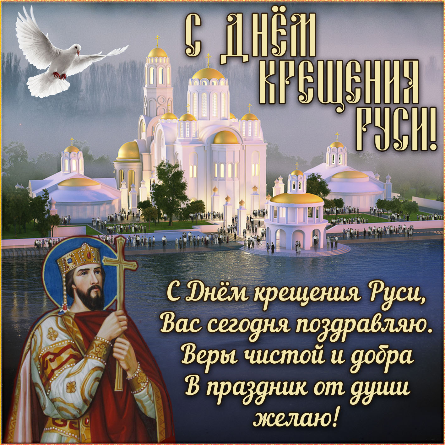 Поздравление с крещением руси владимира