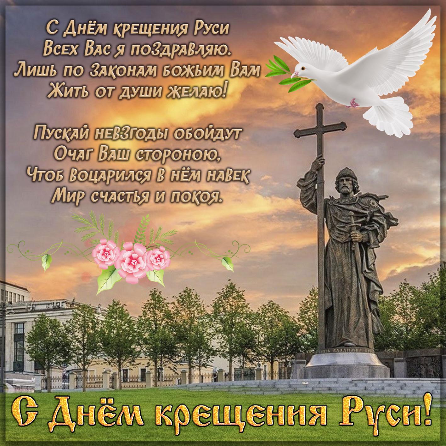 Открытки с праздником крещения руси