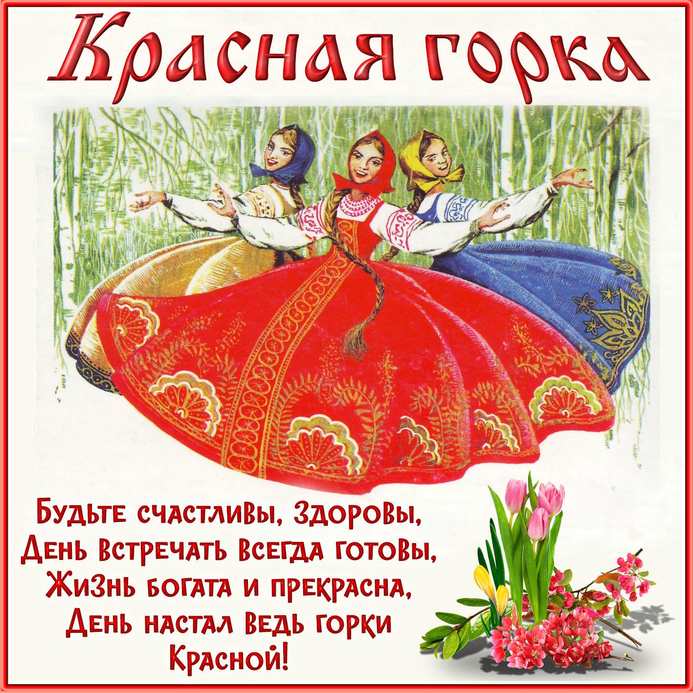 Открытка красная горка праздник