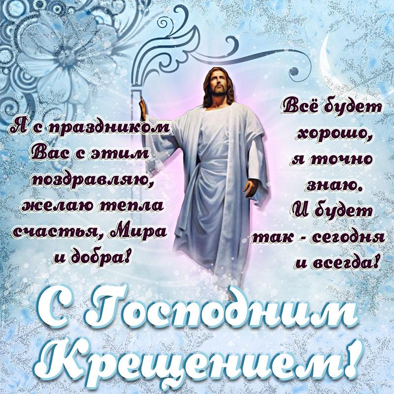 Поздравления с крещением прикольные фото