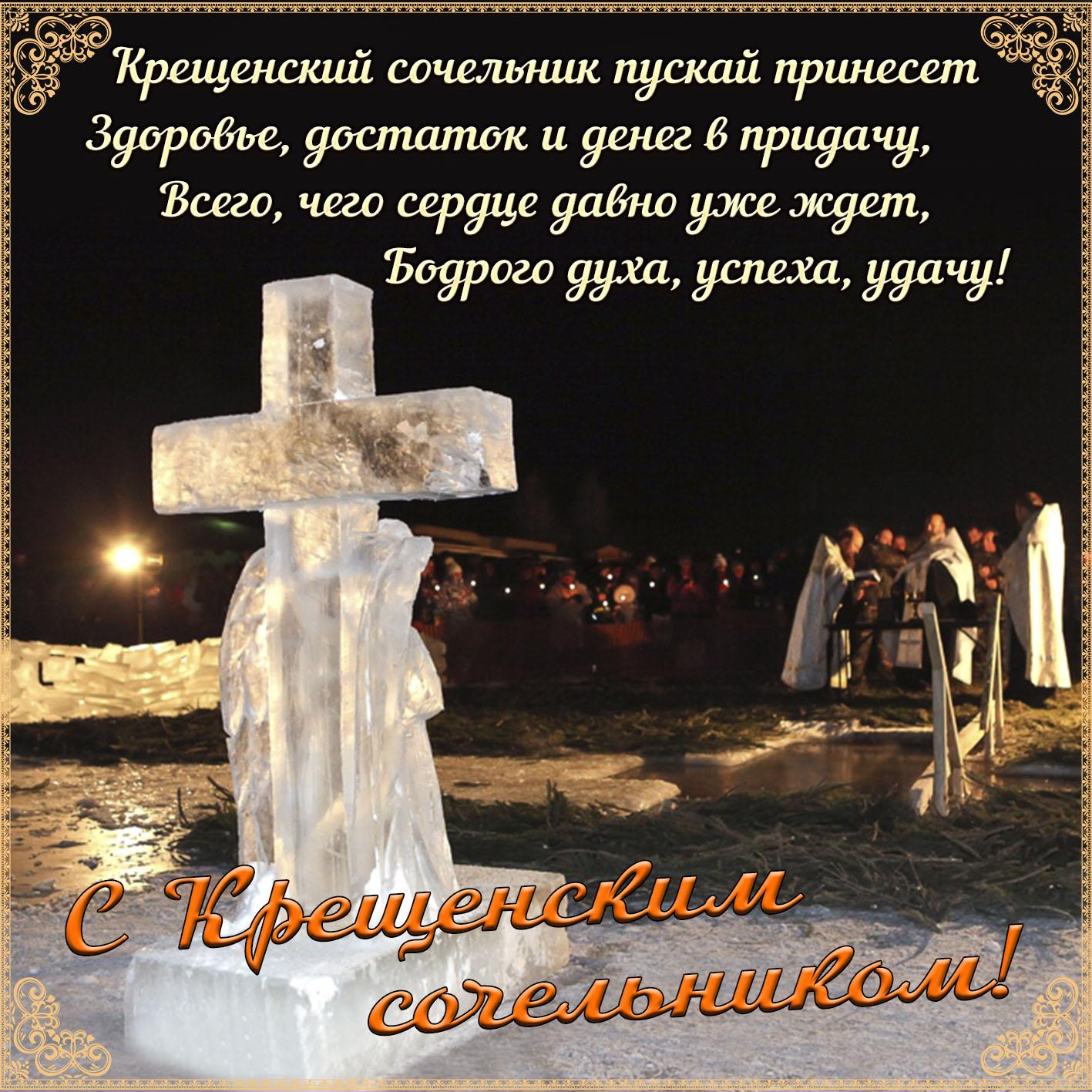 картинки крещенский сочельник решением для длинных