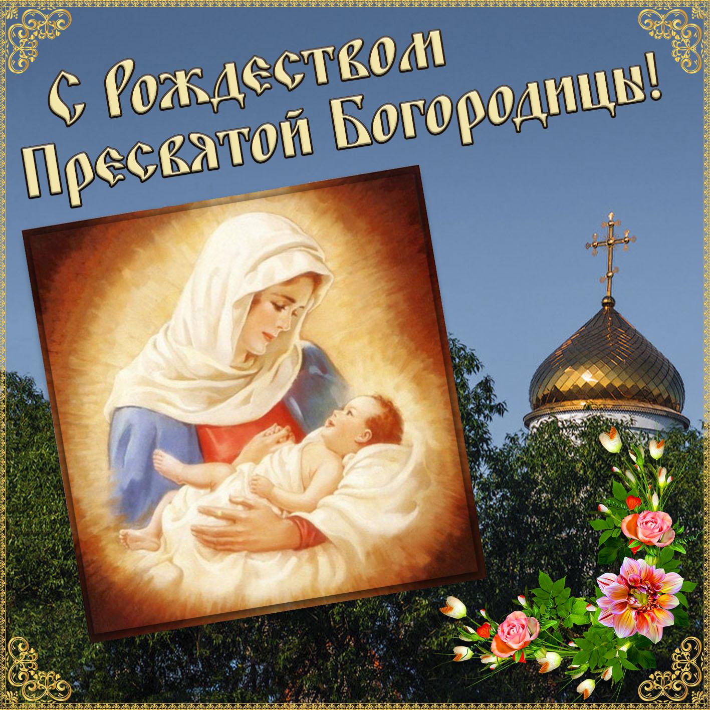открытки и поздравления с пресвятой богородицей