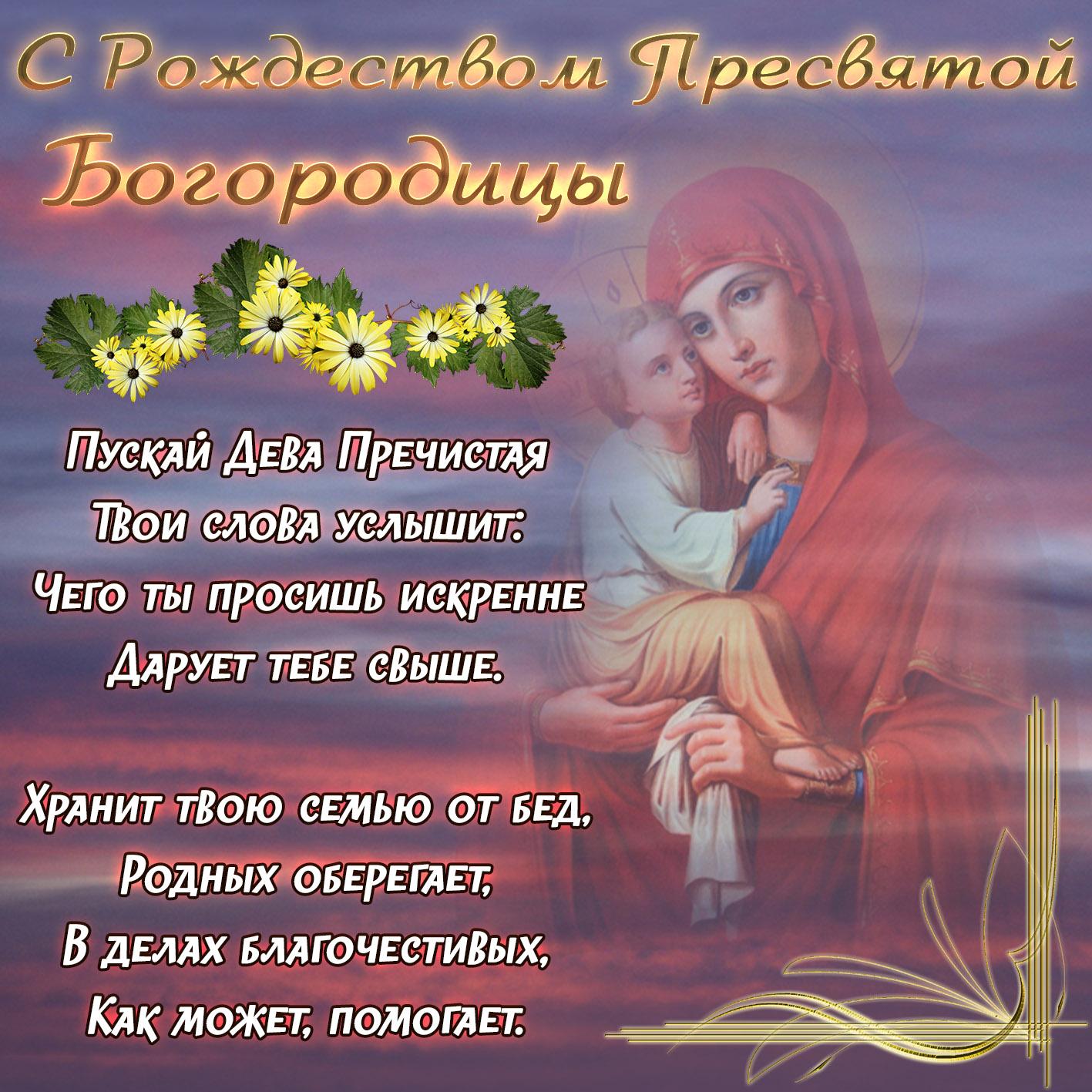 Праздник пресвятой богородицы стихи поздравления