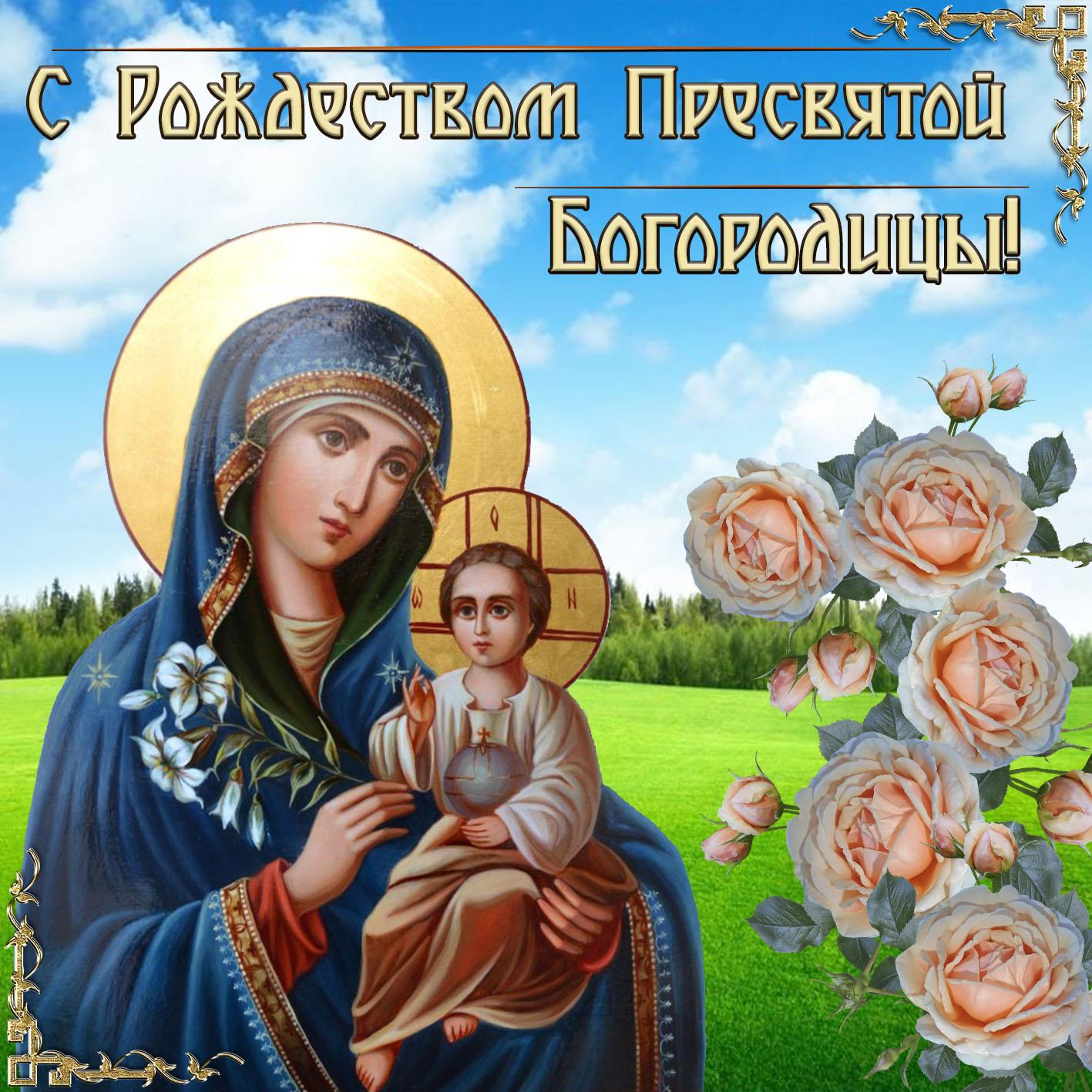 Ответ на поздравление с рождеством богородицы