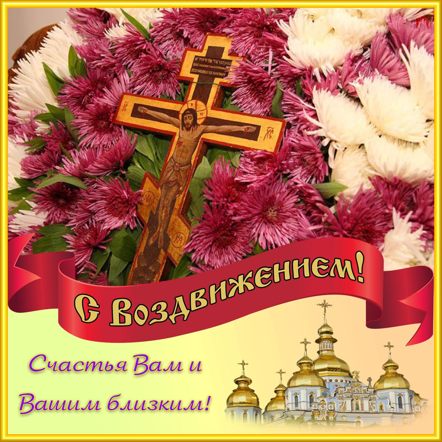 Поздравления к дню креста господня