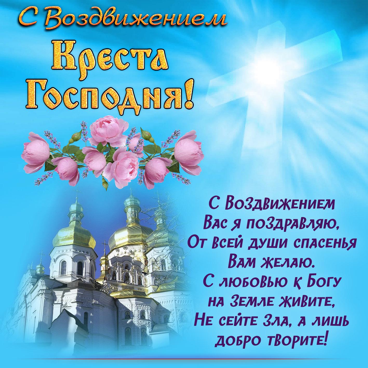 Поздравления с праздником воздвижения креста в картинках