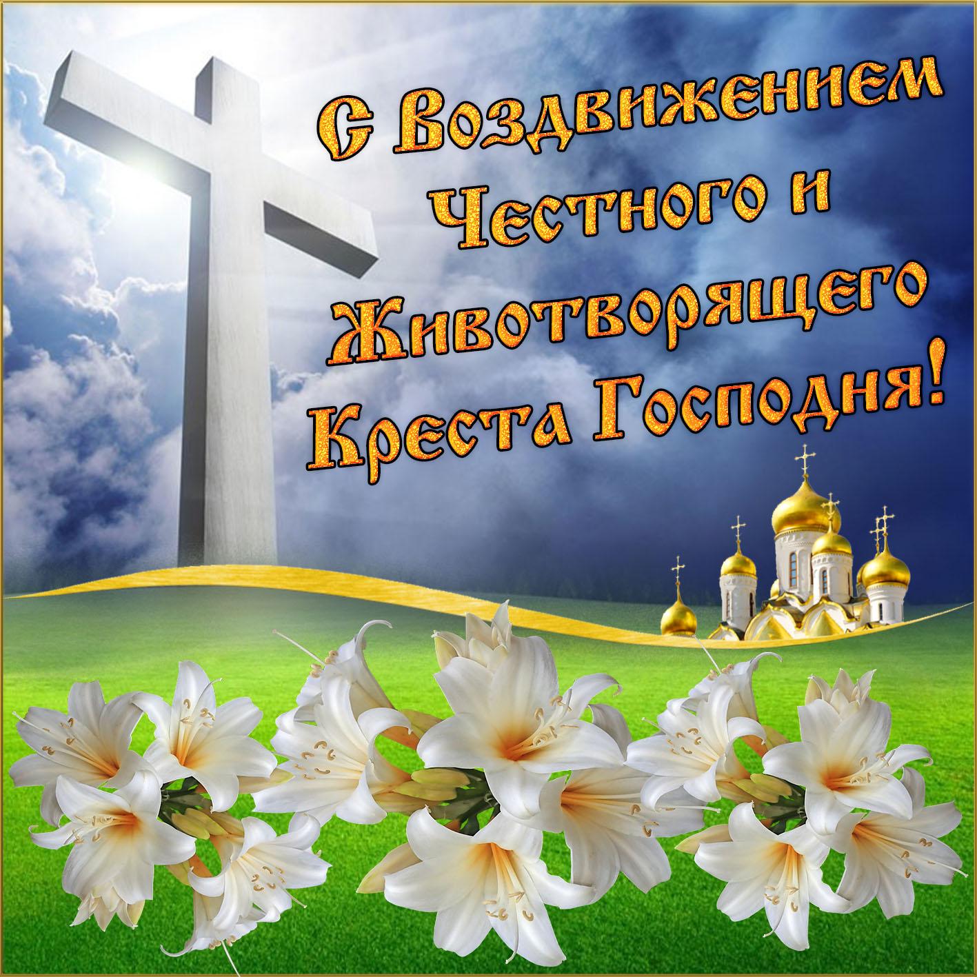 открытки с днем воздвижения креста господня для