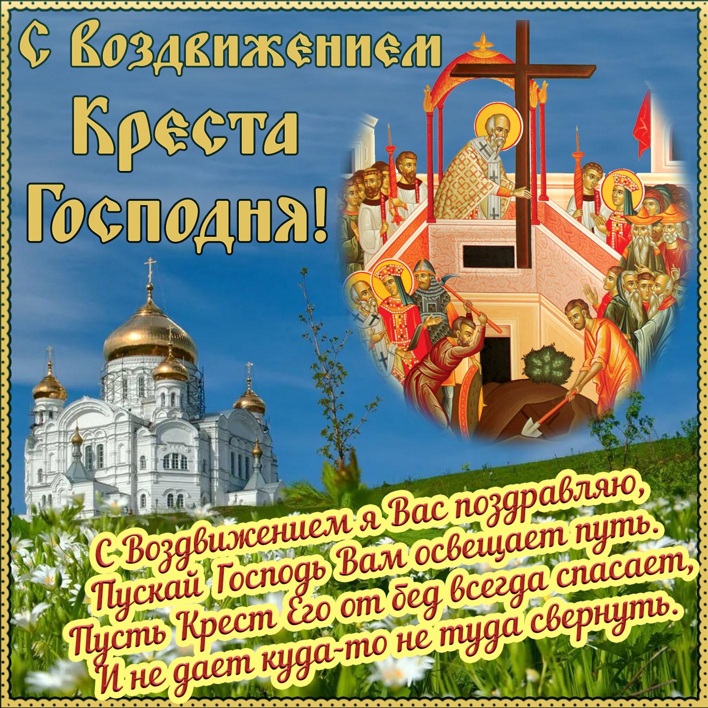 Поздравление в праздник крестовоздвижения